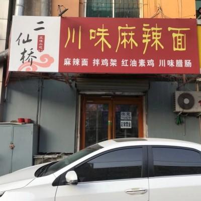 大东区餐饮转让(中介网站快转勿扰已合作)