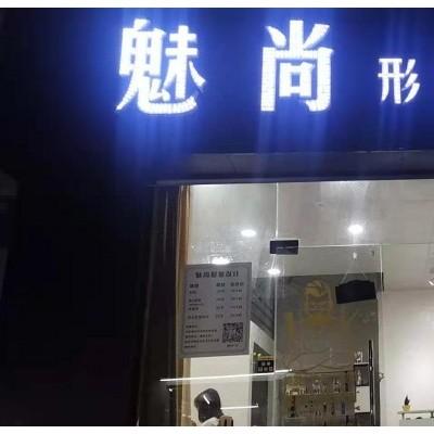 宝安区福永桥头美发店转让W