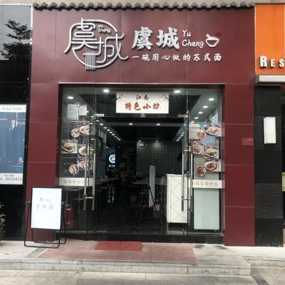 福田区写字楼商圈盈利面馆转让W