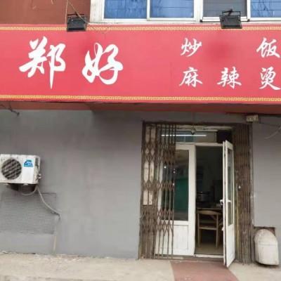 五爱,中街,商圈店铺郑好麻辣烫诚心出兑!!