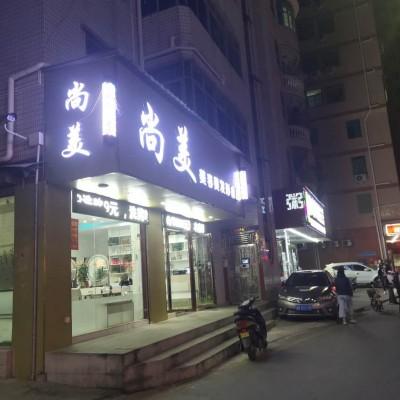 宝安石岩美发店急转【美容美发、奶茶店、轻餐饮、便利店等】