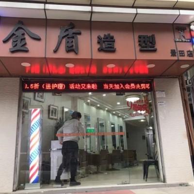 福田区富景路景田北路理发店转让W