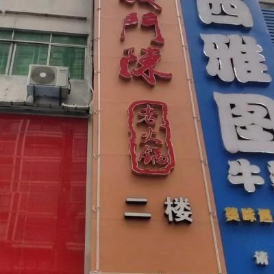 广丰区市中心营业中火锅店转让