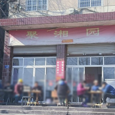 聚湘园小吃店转让急急急