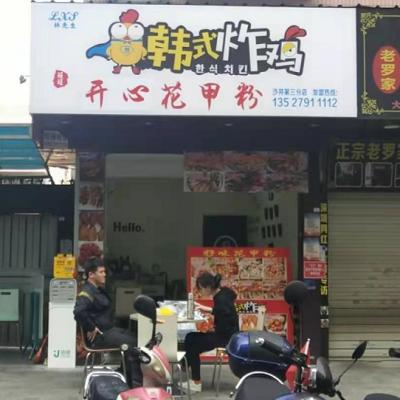 宝安区韩式炸鸡店转让W