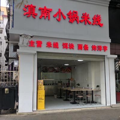 南山区南山街道餐饮店转让(可做任何行业)W
