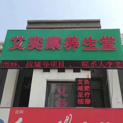 大东区临街艾灸养生馆出兑(中介平台勿扰)