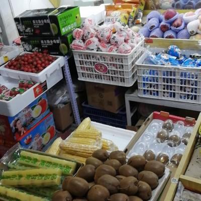 水果蔬菜店