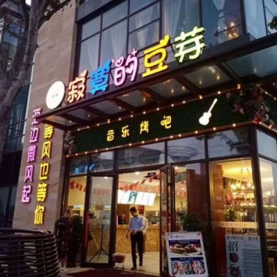 餐厅转让音乐餐吧海边广场美食