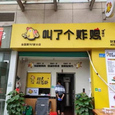 罗湖区桂园街道叫了个炸鸡牌子店转让W