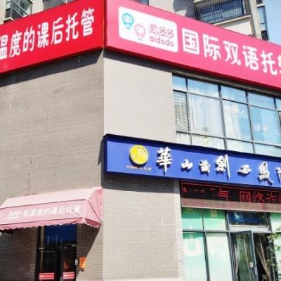 转让西安北郊凤城九路临街门面,适合培训机构、托管机构