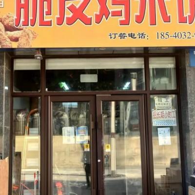 浑南区盈利快餐店出兑(中介平台勿扰)