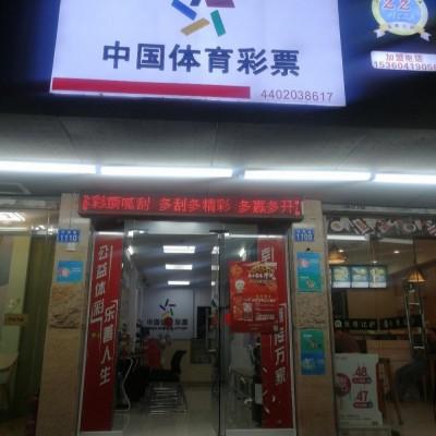 中国体育彩票店