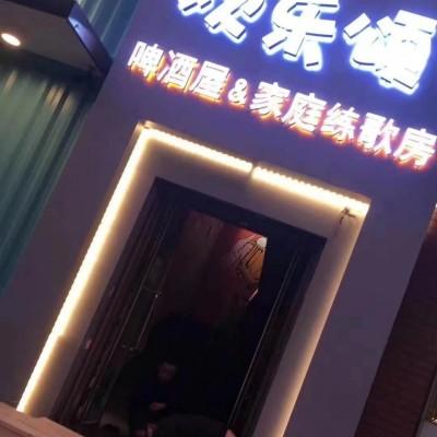 和平西塔临街盈利KTV出兑(中介平台勿扰)