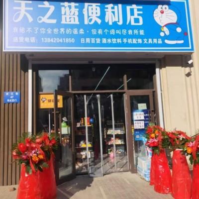 中海城门口天之蓝便利店急兑