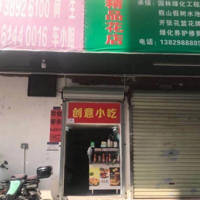 龙华区大浪街道小吃店转让W