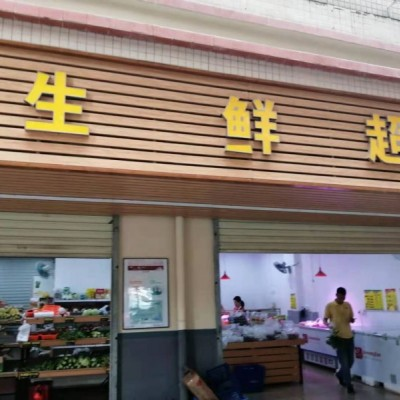 龙华区观澜新田社区生鲜超市转让W