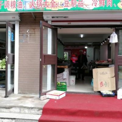 大东区临街盈利生鲜超市出兑(中介平台勿扰)