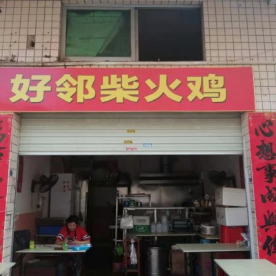 龙岗区平湖华南城盈利餐饮店转让W