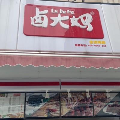 宝安燕罗街道塘下涌社区长利商业街w
