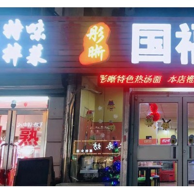 大东临街盈利餐饮店出兑(中介平台勿扰)