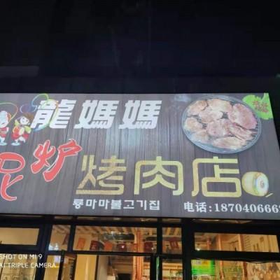 于洪万科开发大道烤肉店急兑!!!