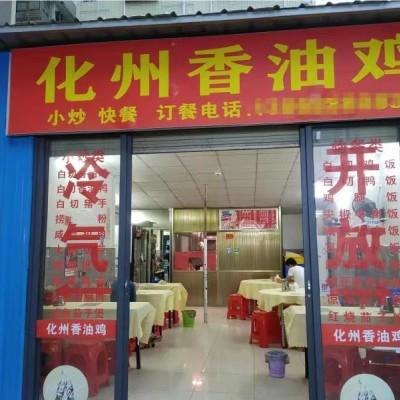 龙华区龙胜赤岭头新化州香油鸡餐饮店转让W