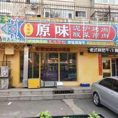 和平南七马路烧烤店吉兑