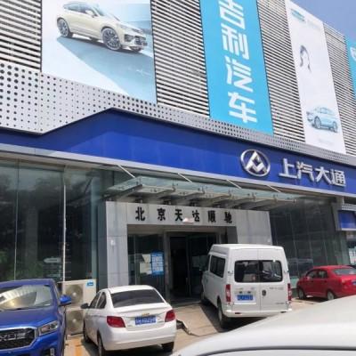 北京4S店转让