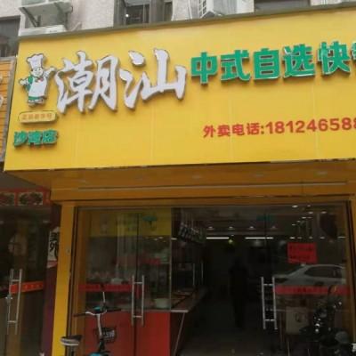 龙岗区布吉沙湾潮汕中式自选快餐转让W