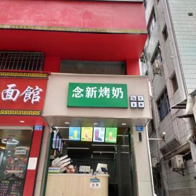 福田区岗厦村奶茶店转让W