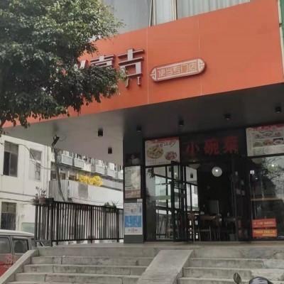 宝安区福永新田大道餐饮店转让w