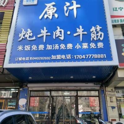 皇姑盈利餐饮转让(中介网站快转勿扰)