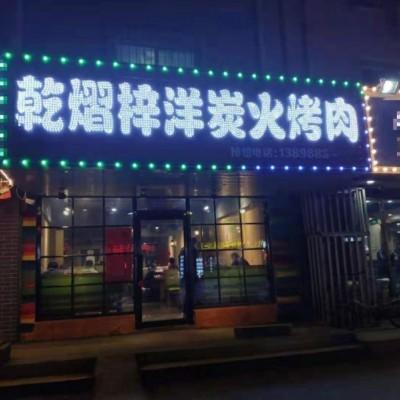 铁西临街烤肉店出兑(中介平台勿扰)