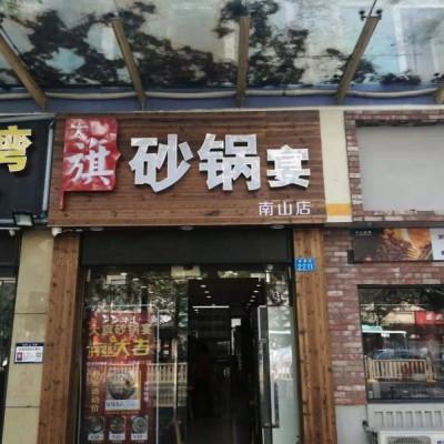 南山区大新地铁口品牌餐饮店铺转让W