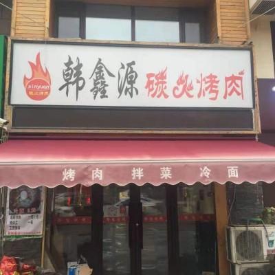 于洪临街盈利烤肉店出兑(中介平台勿扰)