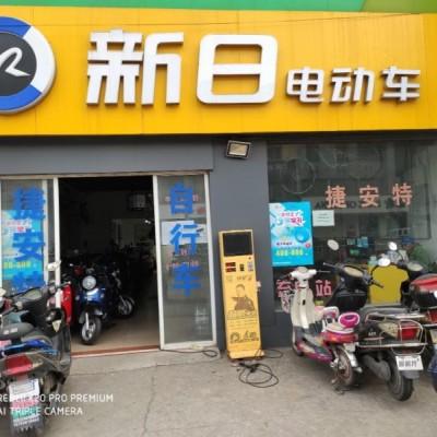 新日电动车店