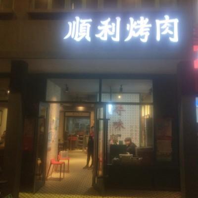 湘式烤肉店整体转让