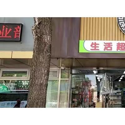 沈河临街超市出兑(中介平台勿扰)