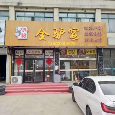 黄岛区辛安街道餐饮店转让