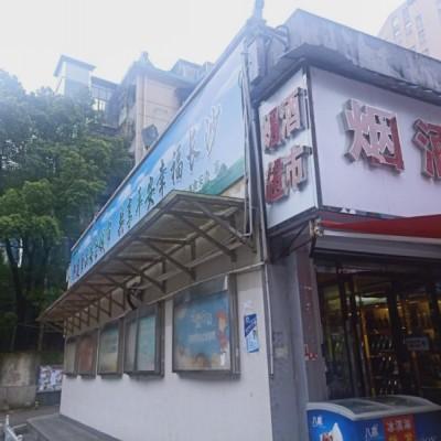 本店位于小区门口水电院大单位门口