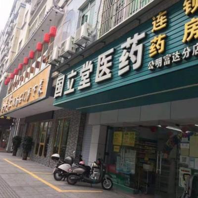 深圳市光明区药店转让w