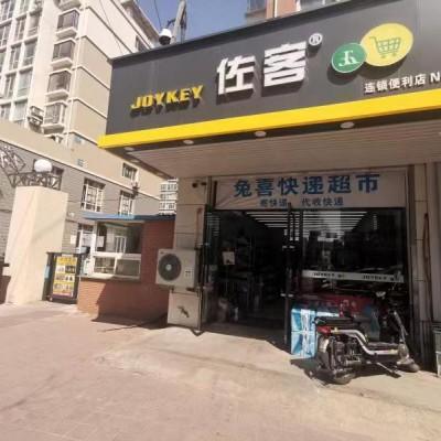 大东五中芳洲园小区门口第一家超市【佐客】出兑.
