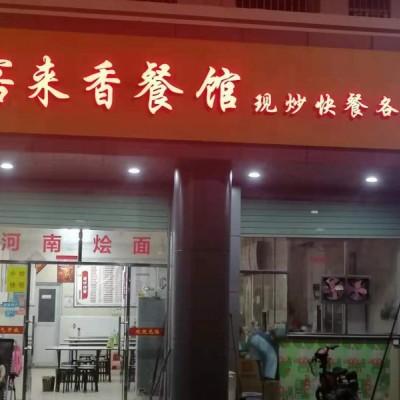 龙华金恒润科技园临街商铺A栋