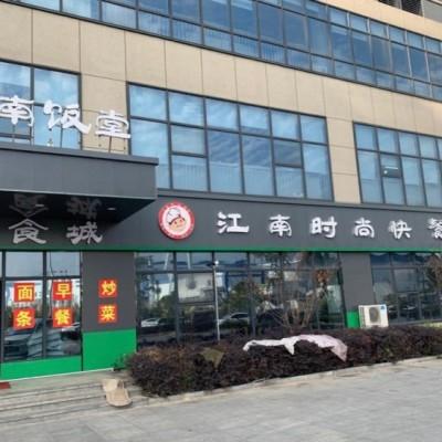 杭州富阳运通网城大食堂低价转让