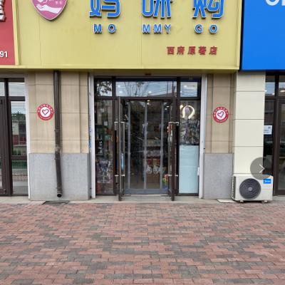 高档小区独一家妈咪购母婴店出兑(平台中介勿扰)