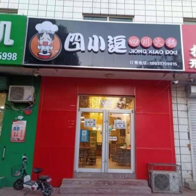 特佳铺编号2121新华区金思维幼儿园附近火锅店带设备出租