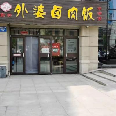 沈北临街地铁口盈利餐饮店出兑(中介平台勿扰)