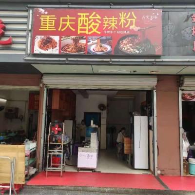 深圳市宝安区航城街道鹤洲社区餐饮店转让w