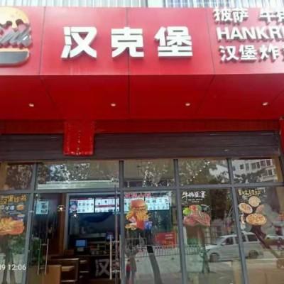 大理永平汉堡店转让